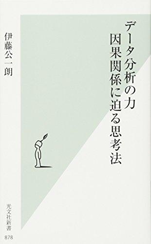 データ分析の力 因果関係に迫る思考法 (光文社新書)