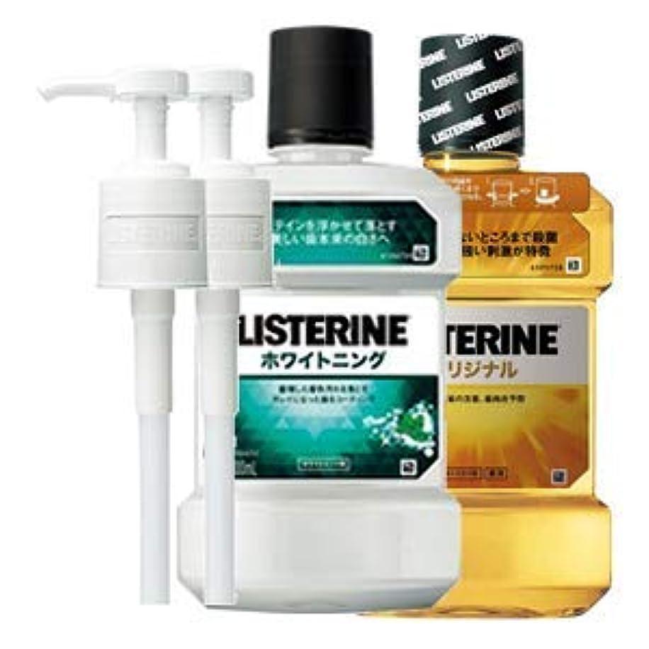 認可周辺一掃する薬用 リステリン ホワイトニング オリジナル 1000mL 2点セット (ポンプ付)