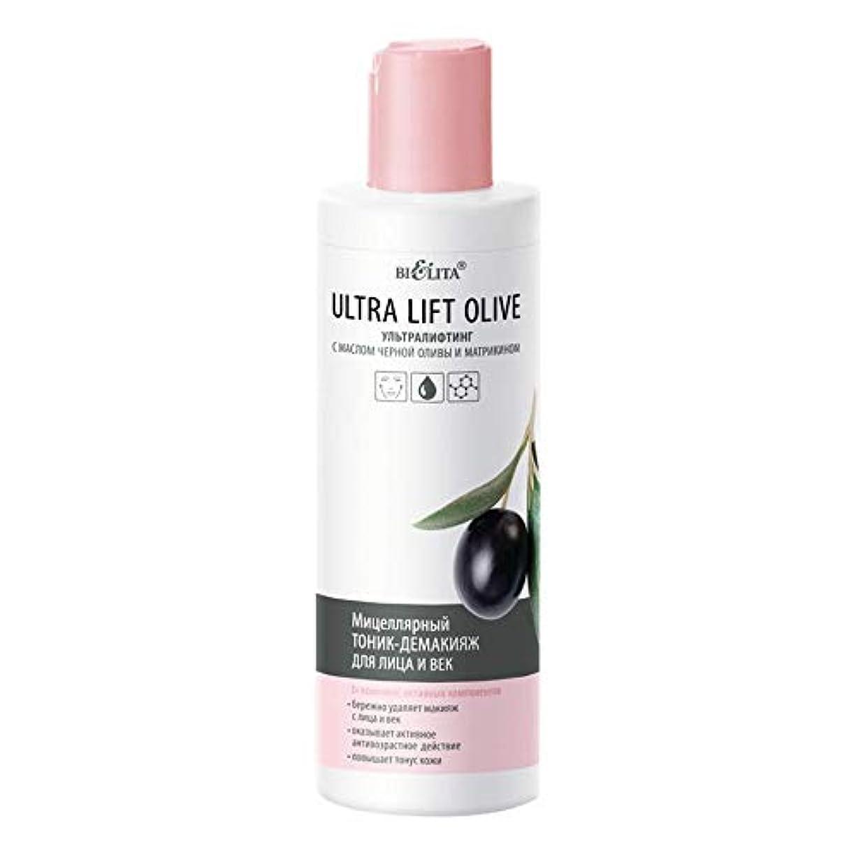 遠足夜間期限切れBielita & Vitex   Face and Eye Micellar Make-Up Remover   Olive oil and matrikine   200 ml