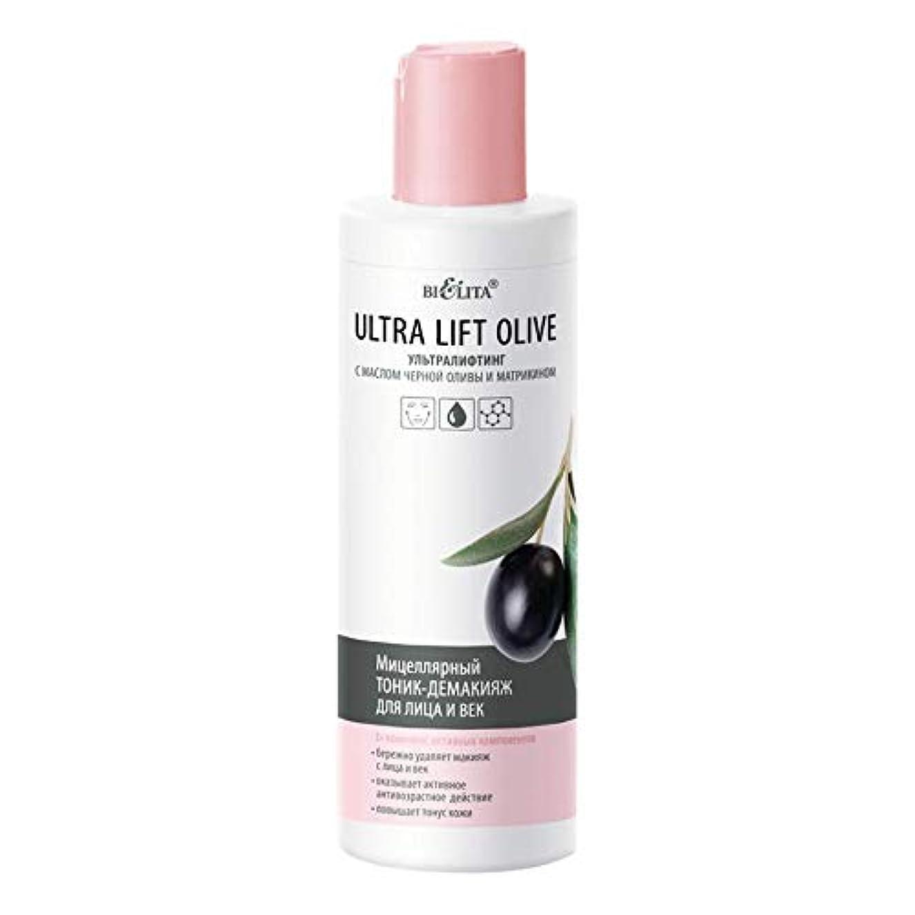 古風な精度ピストルBielita & Vitex | Face and Eye Micellar Make-Up Remover | Olive oil and matrikine | 200 ml