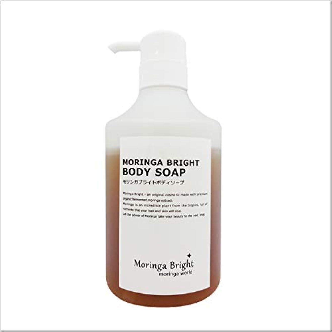 愚かな上級正確にモリンガブライトボディソープ450ml 最上級の無添加ボディ&洗顔ソープ 国内初の保湿美容成分『発酵モリンガエキス』配合