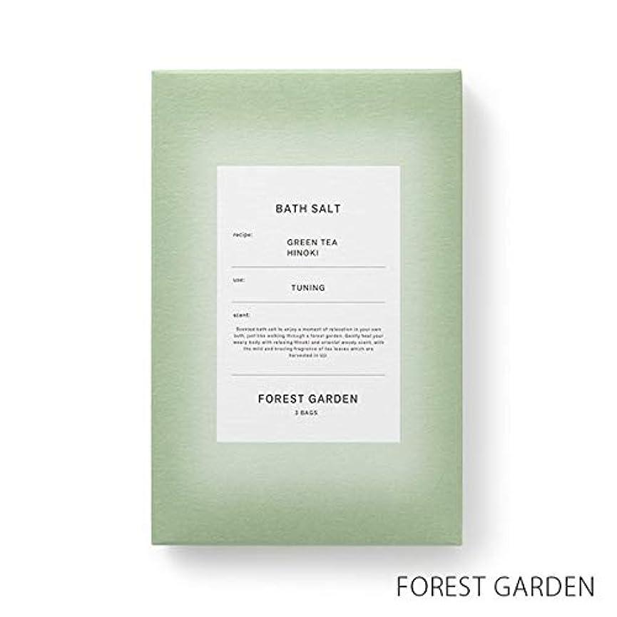 ブリッジ郵便準拠【薫玉堂】 バスソルト FOREST GARDEN 森の庭 緑 和 宇治茶の香り