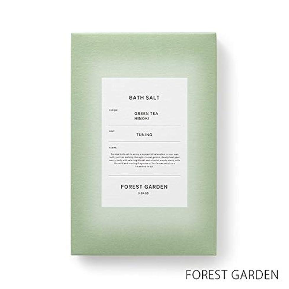 好ましい発明リテラシー【薫玉堂】 バスソルト FOREST GARDEN 森の庭 緑 和 宇治茶の香り