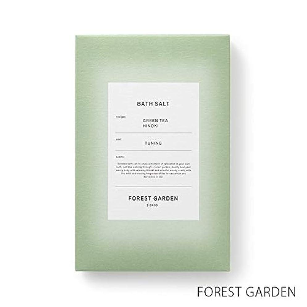 純粋にキャップ入手します【薫玉堂】 バスソルト FOREST GARDEN 森の庭 緑 和 宇治茶の香り