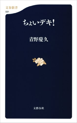 ちょいデキ! (文春新書)