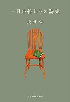 一日の終わりの詩集 (ハルキ文庫 お 9-5)