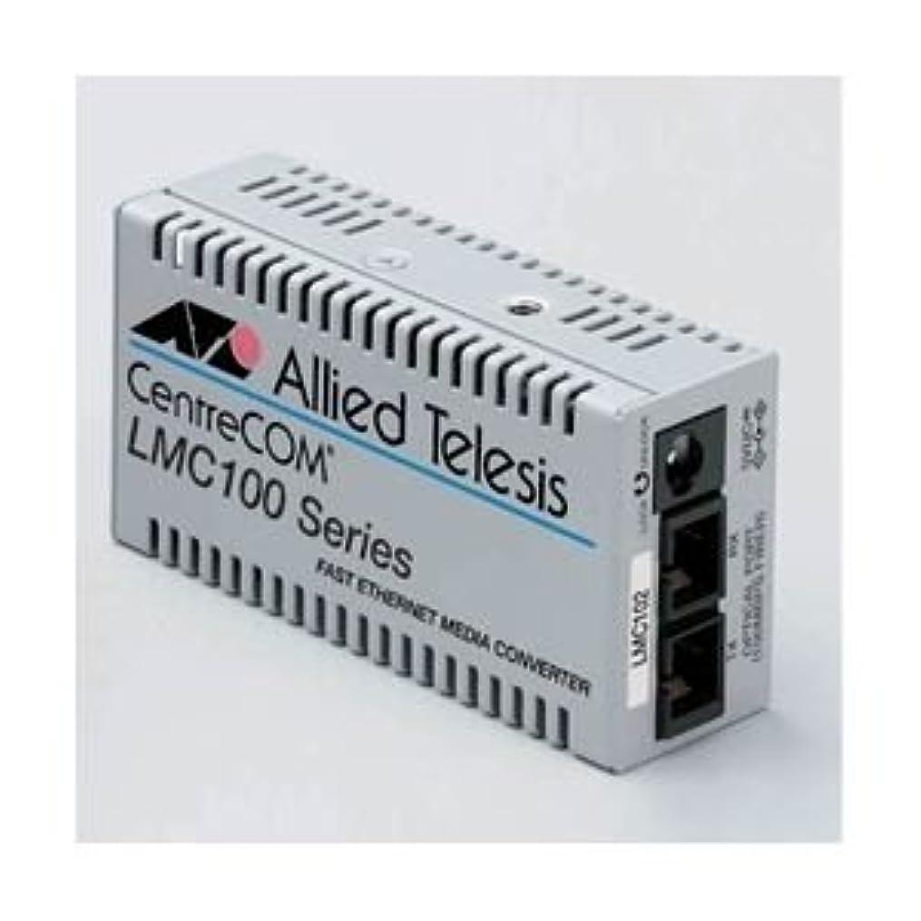 アライドテレシス メディアコンバーター LMC102 CentreCOM 100M 2心 MMF/SMF 0011R