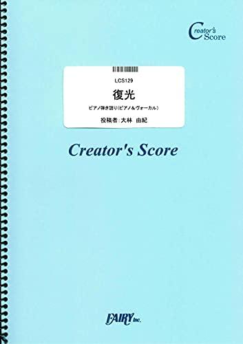 復光 ピアノ弾き語り/大林由紀 (LCS129)[クリエイターズ スコア]