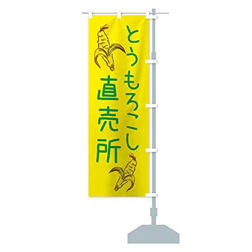 とうもろこし直売所 のぼり旗 サイズ選べます(ショート60x150cm 右チチ)