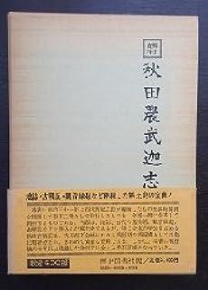 秋田農武迦志 (1980年) (郷土資料)
