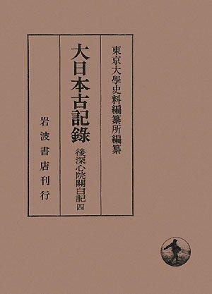 大日本古記録 後深心院關白記〈4〉自・慶安三年~至・慶安七年の詳細を見る