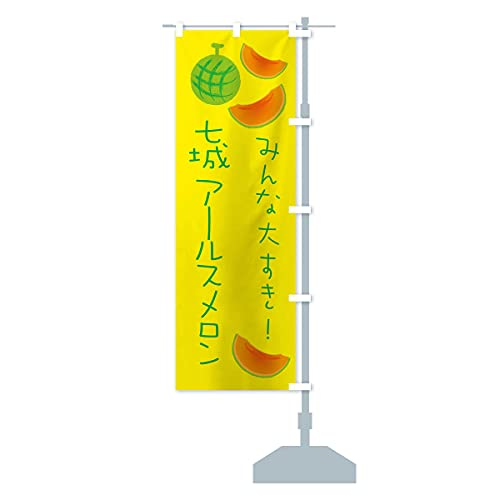 七城アールスメロン のぼり旗 サイズ選べます(ジャンボ90x270cm 右チチ)