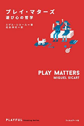 プレイ・マターズ 〈Playful Thinking〉シリーズ