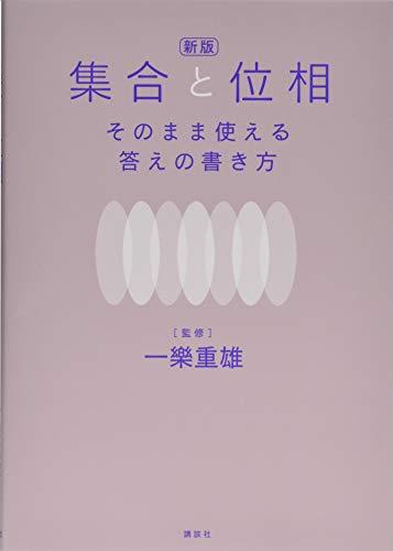 新版 集合と位相 そのまま使える答えの書き方 (KS理工学専門書)