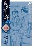 あんどーなつ 江戸和菓子職人物語 (8) (ビッグコミックス)