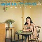 come back to me~フラワーホテルの女客 歌詞