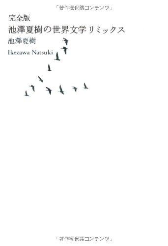 完全版 池澤夏樹の世界文学リミックス