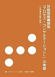 対話型組織開発(プロセス・コンサルテーション®)の実際 ~ 社会構成主義の実践~