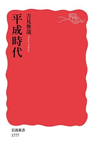 平成時代 (岩波新書)
