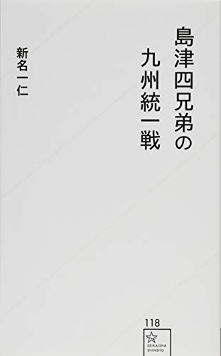 島津四兄弟の九州統一戦 (星海社新書)