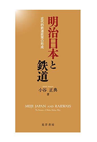 明治日本と鉄道―近代的鉄道政策の形成― - 小谷 正典