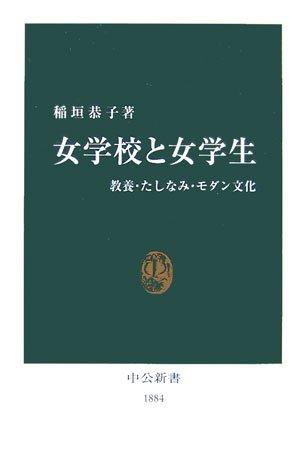 女学校と女学生―教養・たしなみ・モダン文化 (中公新書)