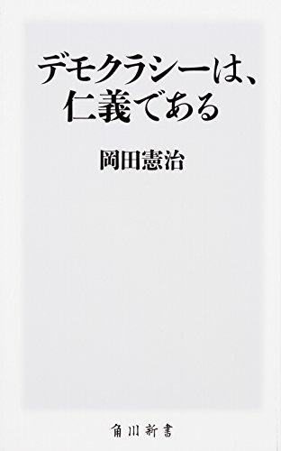 デモクラシーは、仁義である (角川新書)