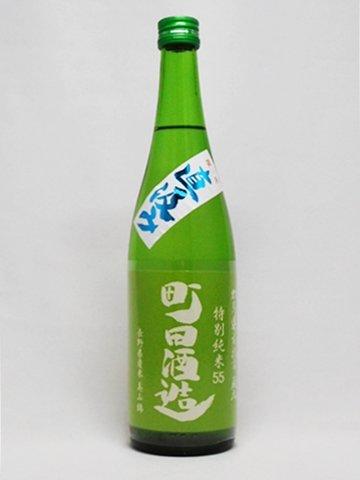 日本酒 町田酒造55 特別純米 美山錦 直汲み 720ml 町田酒造 要冷蔵
