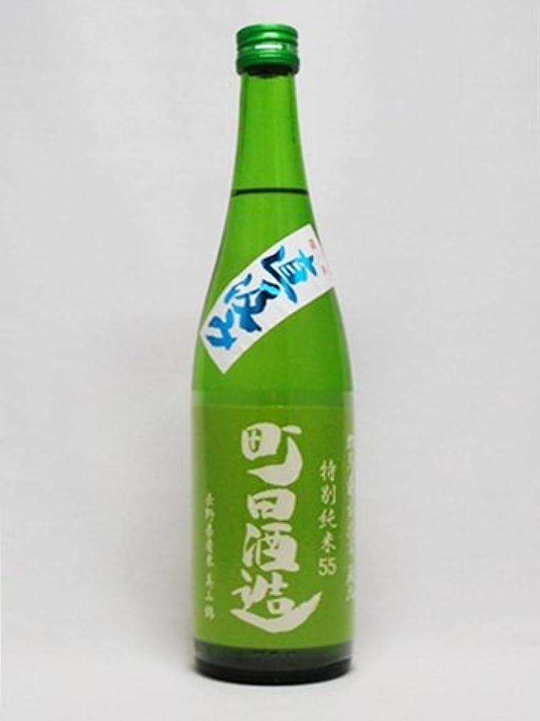 誰でもアルコールする日本酒 町田酒造55 特別純米 美山錦 直汲み 720ml 町田酒造 要冷蔵