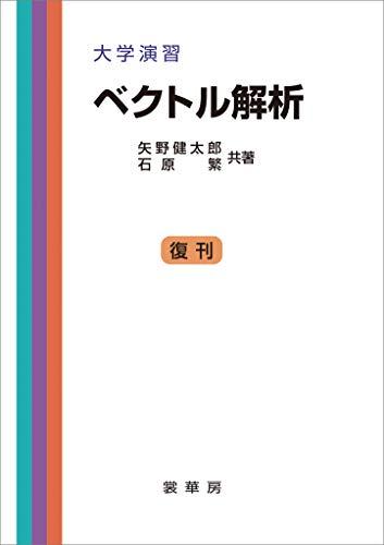 大学演習 ベクトル解析(矢野健太郎、石原繁 共著) 大学演習新書