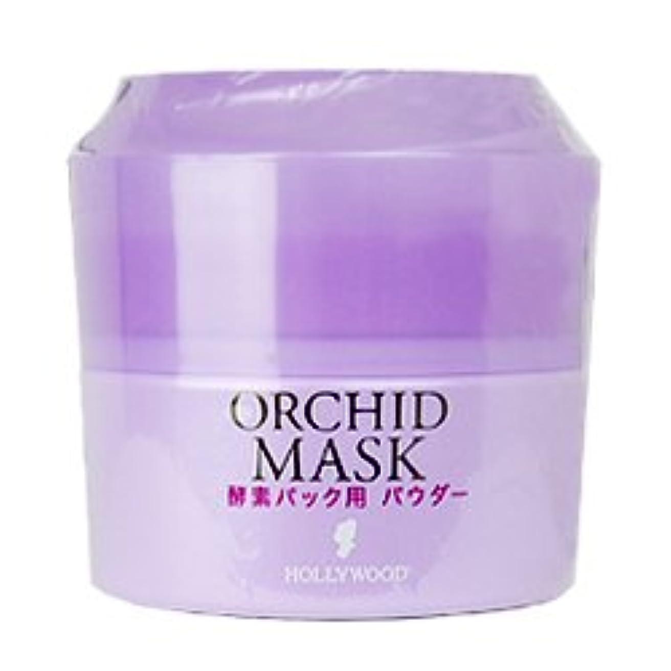 フィードオン調停するアレイハリウッド化粧品 オーキッド マスク 80g