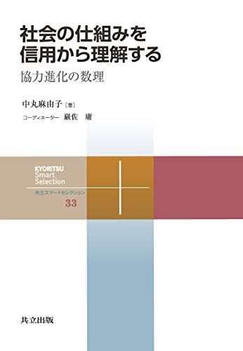 社会の仕組みを信用から理解する: 協力進化の数理 (共立スマートセレクション)
