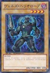 ヴェルズ・ヘリオロープ 【N】 DT13-JP024-N [遊戯王カード]《星の騎士団 セイクリッド!!》