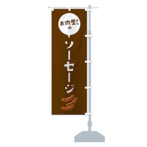 お肉屋さんのソーセージ のぼり旗 サイズ選べます(スリム45x180cm 右チチ)