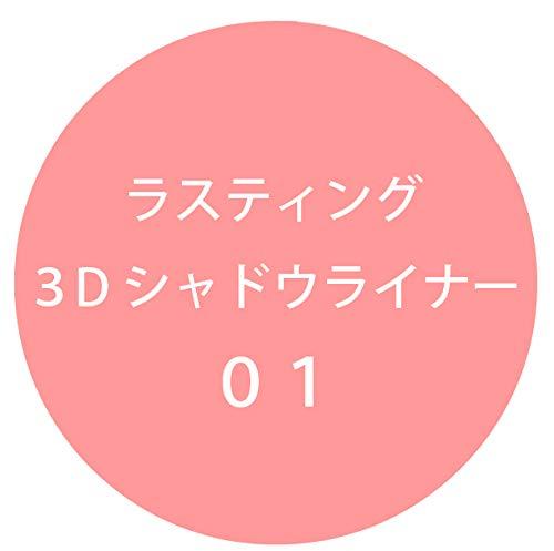 クオレ『K-パレットラスティング3Dシャドウライナー』