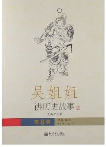 Paperback Wu sister tell historical stories (the first eight years of the Northern Song Southern Song Dynasty 960 -1276)(Chinese Edition) Book