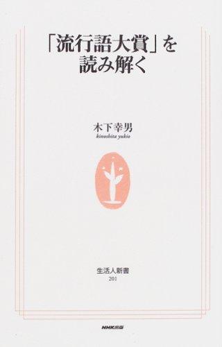 「流行語大賞」を読み解く (生活人新書)