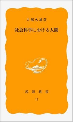 社会科学における人間 (岩波新書)