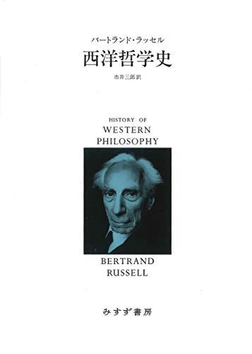 西洋哲学史【新装合本】の詳細を見る