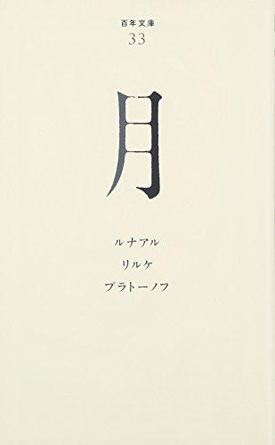 (033)月 (百年文庫)