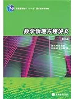 General Higher Education Eleventh Five-Year National planning materials: handouts equations of mathematical physics (3rd E...