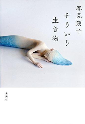 そういう生き物 (集英社文芸単行本)