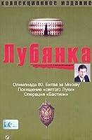 """Lubyanka. Kollektsionnoe izdanie. Vol. 2. Disk 4. Olimpiada-80. Bitva za Moskvu. Pohishchenie """"Svyatogo Luki"""". Operatsiya """"Bastion"""" (Gift edition) [DVD]"""