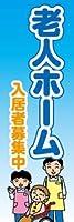 のぼり旗スタジオ のぼり旗 老人ホーム005 大サイズ H2700mm×W900mm