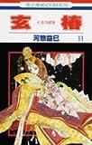 玄椿 第11巻 (花とゆめCOMICS)