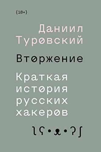 Вторжение: Краткая история русских хакеров (Russian Edition)