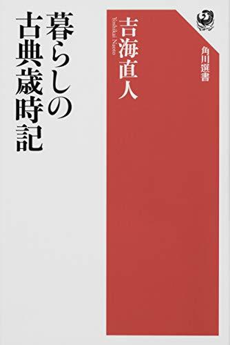 暮らしの古典歳時記 (角川選書)