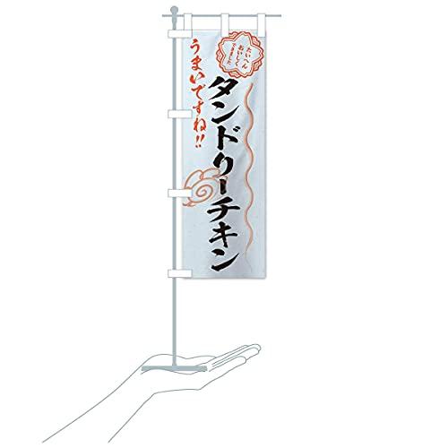 卓上ミニタンドリーチキン/習字・書道風 のぼり旗 サイズ選べます(卓上ミニのぼり10x30cm 立て台付き)
