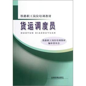 Railway workers job training materials: freight dispatchers(Chinese Edition)