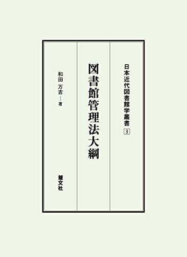 図書館管理法大綱 (日本近代図書館学叢書)の詳細を見る